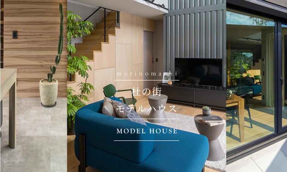 杜の街モデルハウス